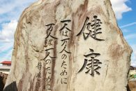 JA岩手県厚生連について 石碑