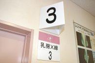 オプション 乳房超音波検査